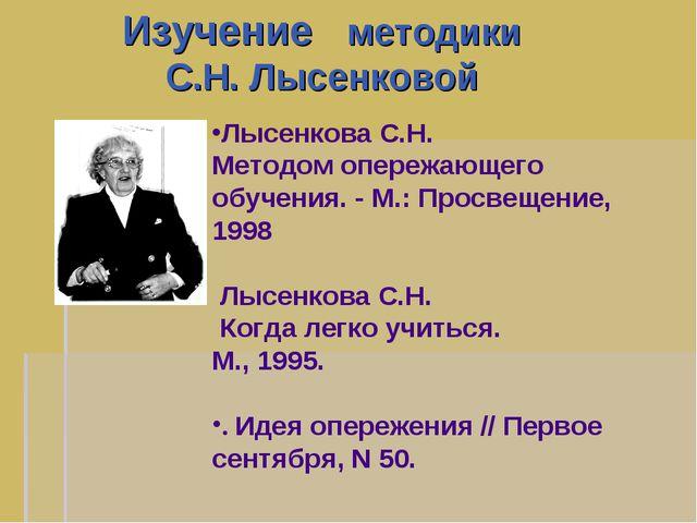 Изучение методики С.Н. Лысенковой Лысенкова С.Н. Методом опережающего обучен...