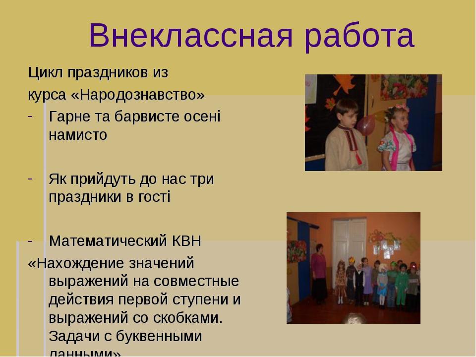 Внеклассная работа Цикл праздников из курса «Народознавство» Гарне та барвис...