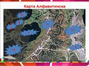 Карта Алфавитинска * * ?? ?? !! ! ! ?! ?? !! !!!