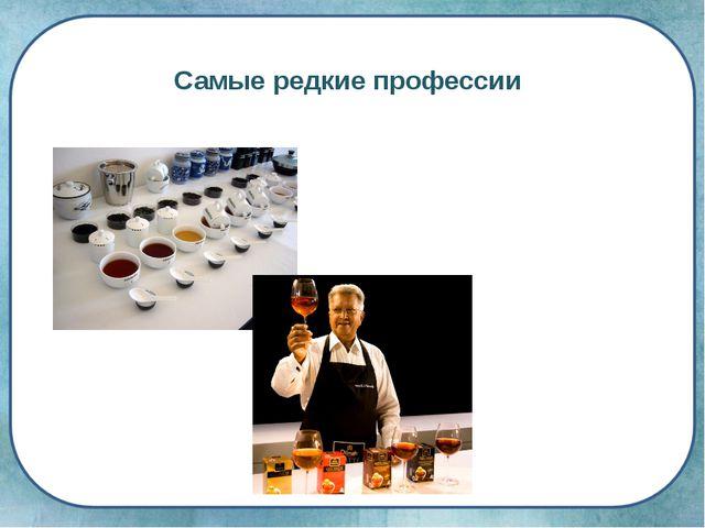 Самые редкие профессии Титестер - дегустатор чая