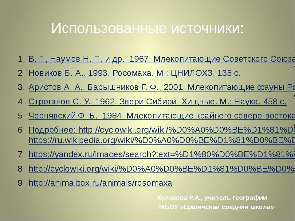 Использованные источники: В. Г., Наумов Н. П. и др., 1967. Млекопитающие Сове...