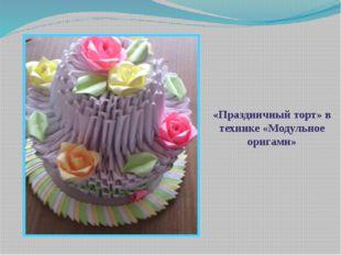 «Праздничный торт» в технике «Модульное оригами»