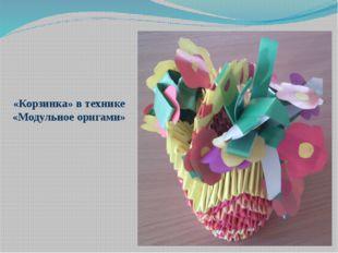 «Корзинка» в технике «Модульное оригами»