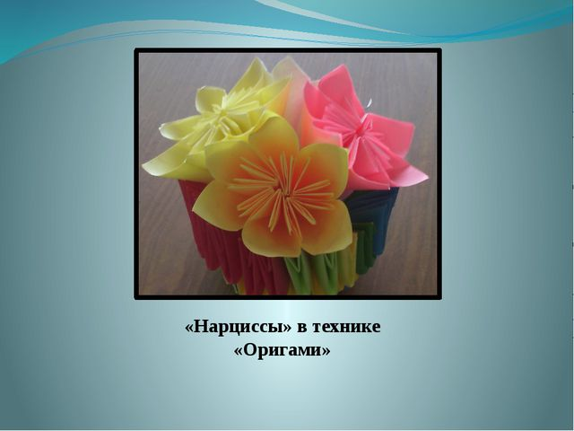 «Нарциссы» в технике «Оригами»