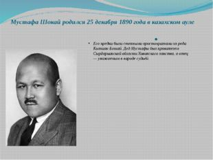 Мустафа Шокай родился 25 декабря 1890 года в казахском ауле Аулие́-тарангыл н