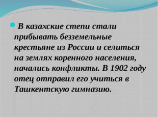 В казахские степи стали прибывать безземельные крестьяне из России и селитьс
