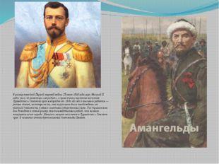 В разгар тяжёлой Первой мировой войны 25 июня 1916 года царь Николай II изда