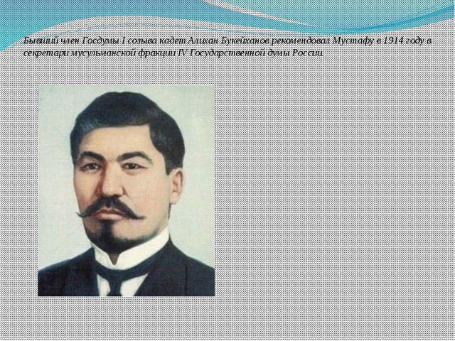 Бывший член Госдумы I созыва кадет Алихан Букейханов рекомендовал Мустафу в 1...