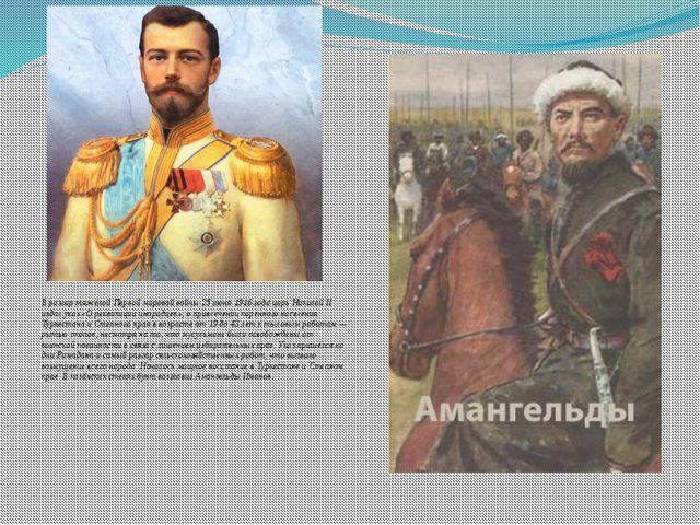 В разгар тяжёлой Первой мировой войны 25 июня 1916 года царь Николай II изда...
