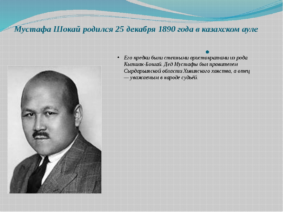 Мустафа Шокай родился 25 декабря 1890 года в казахском ауле Аулие́-тарангыл н...