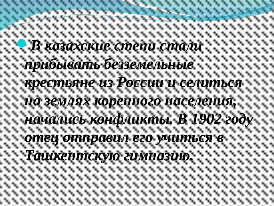 В казахские степи стали прибывать безземельные крестьяне из России и селитьс...