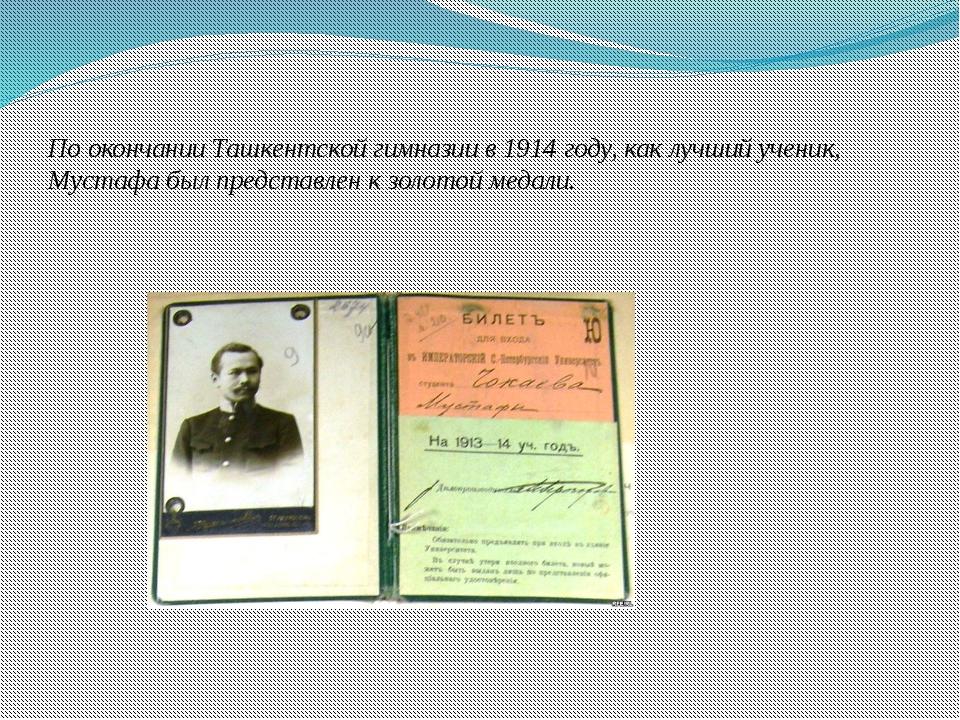 По окончании Ташкентской гимназии в 1914 году, как лучший ученик, Мустафа был...