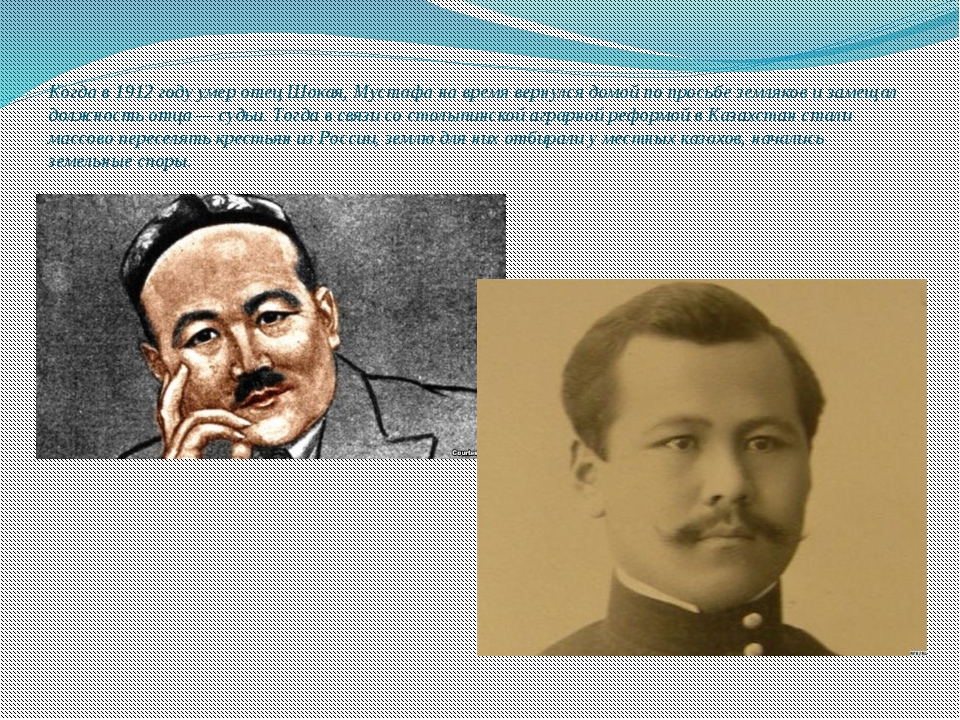 Когда в 1912 году умер отец Шокая, Мустафа на время вернулся домой по просьбе...