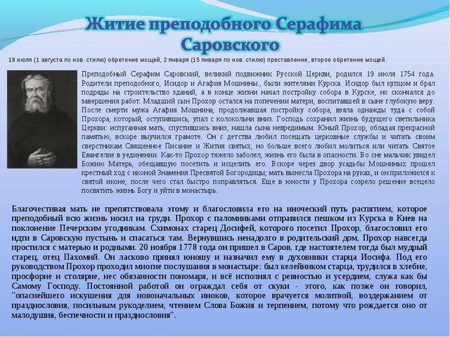Преподобный Серафим Саровский, великий подвижник Русской Церкви, родился 19 и...