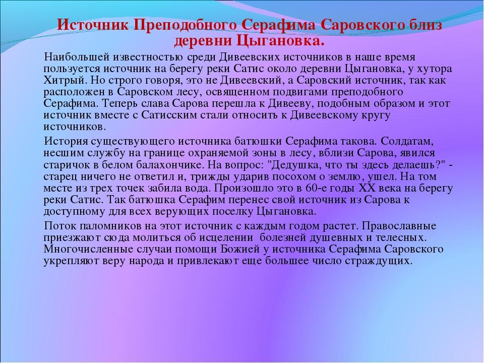 Источник Преподобного Серафима Саровского близ деревни Цыгановка. Наибольшей...