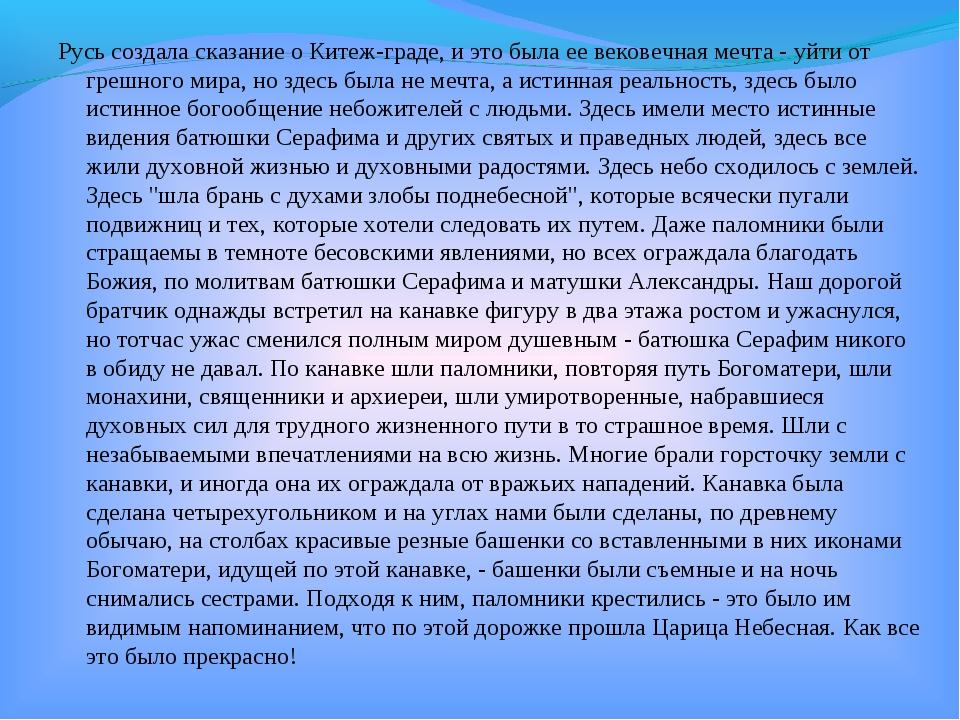Русь создала сказание о Китеж-граде, и это была ее вековечная мечта - уйти от...