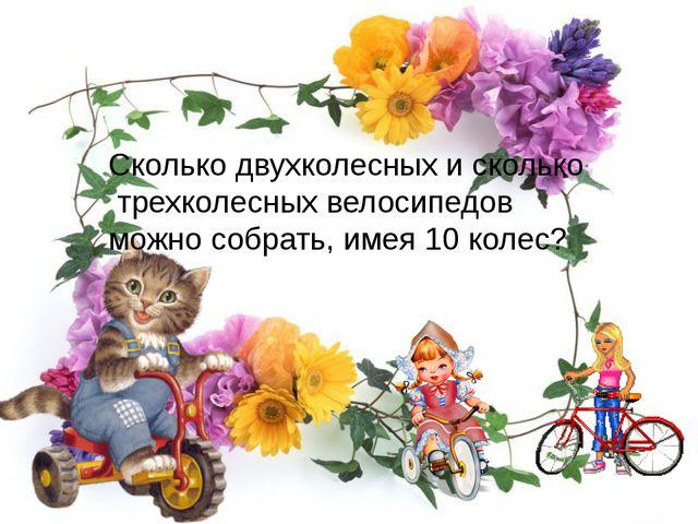 Сколько двухколесных и сколько трехколесных велосипедов можно собрать, имея 1...