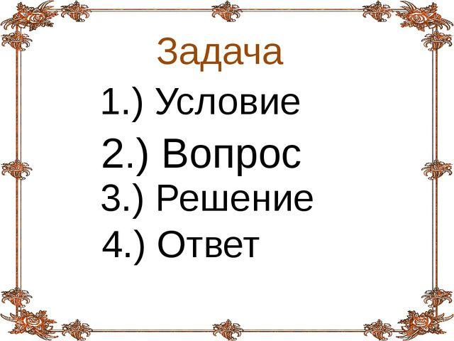Задача 1.) Условие 2.) Вопрос 3.) Решение 4.) Ответ
