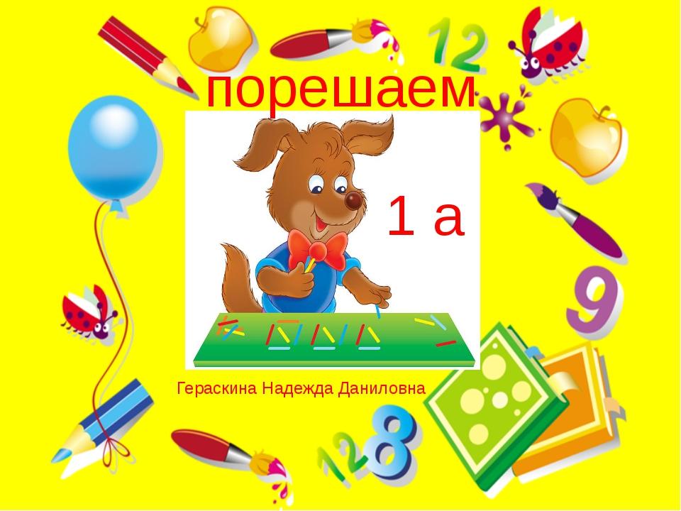 1 а порешаем Гераскина Надежда Даниловна