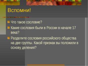 Вспомни! Что такое сословие? Какие сословия были в России в начале 17 века? Р
