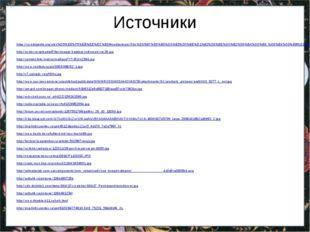Источники https://ru.wikipedia.org/wiki/%D5%EE%F5%EB%EE%EC%E0#mediaviewer/Fil
