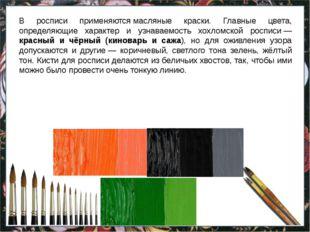 В росписи применяютсямасляные краски. Главные цвета, определяющие характер и