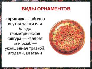 ВИДЫ ОРНАМЕНТОВ «пряник»— обычно внутри чашки или блюда геометрическая фигур