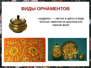 ВИДЫ ОРНАМЕНТОВ «кудрина»— листья и цветы в виде золотых завитков на красном