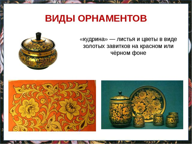ВИДЫ ОРНАМЕНТОВ «кудрина»— листья и цветы в виде золотых завитков на красном...