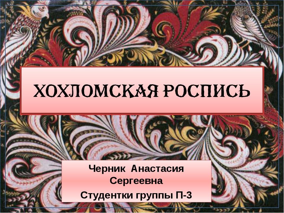 Черник Анастасия Сергеевна Студентки группы П-3