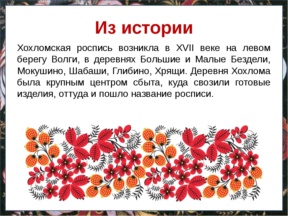 История хохломская роспись