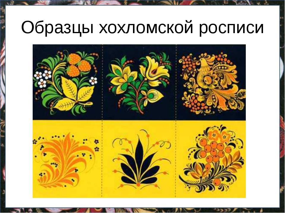 Образцы хохломской росписи