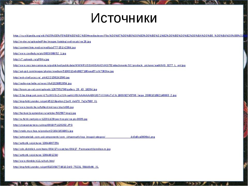Источники https://ru.wikipedia.org/wiki/%D5%EE%F5%EB%EE%EC%E0#mediaviewer/Fil...