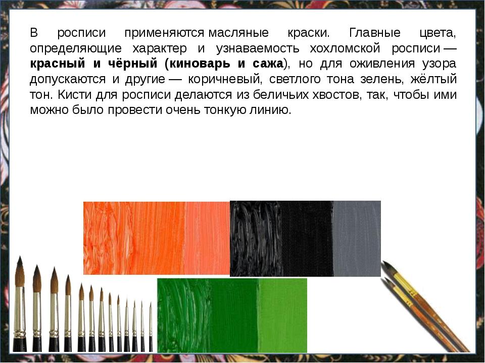 В росписи применяютсямасляные краски. Главные цвета, определяющие характер и...