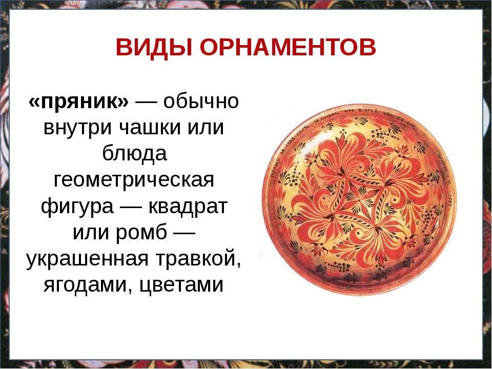 ВИДЫ ОРНАМЕНТОВ «пряник»— обычно внутри чашки или блюда геометрическая фигур...