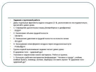 Задания к групповой работе Даны отдельные фрагменты вдоха и выдоха (1-4), ра