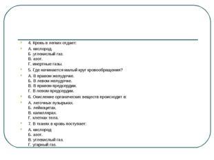 4. Кровь в легких отдает: А. кислород. Б .углекислый газ. В. азот. Г. инертны