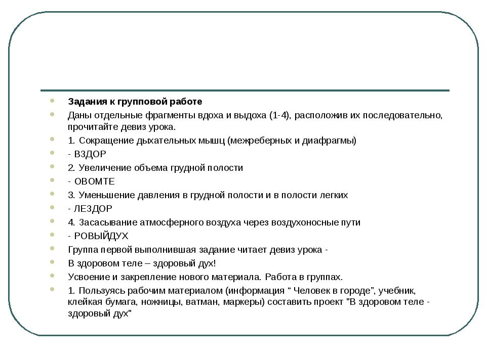 Задания к групповой работе Даны отдельные фрагменты вдоха и выдоха (1-4), ра...