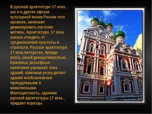 В русской архитектуре 17 века , как и в других сферах культурной жизни Росси