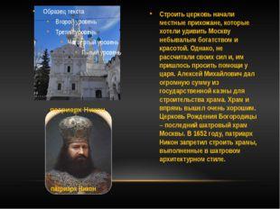 Строить церковь начали местные прихожане, которые хотели удивить Москву небыв