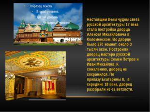 Настоящим 8-ым чудом света русской архитектуры 17 века стала постройка дворца