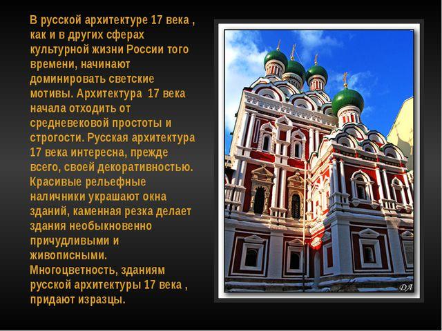 В русской архитектуре 17 века , как и в других сферах культурной жизни Росси...