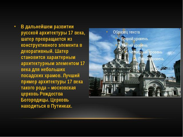 В дальнейшем развитии русской архитектуры 17 века, шатер превращается из конс...