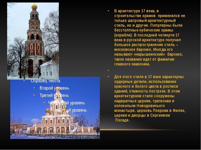 В архитектуре 17 века, в строительстве храмов применялся не только шатровый...
