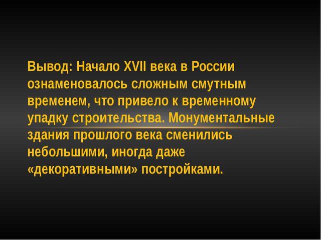 Вывод: Начало XVII века в России ознаменовалось сложнымсмутным временем, чт...
