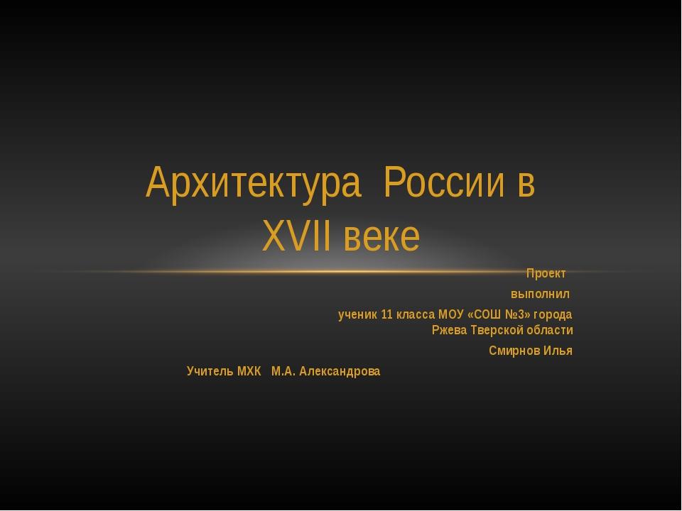 Архитектура России в XVII веке Проект выполнил ученик 11 класса МОУ «СОШ №3»...
