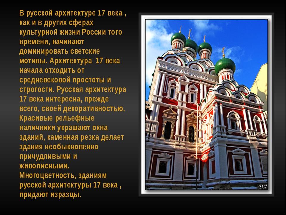 детский сад достижения русской культуры 13-17 века архитектура появляется запрет?