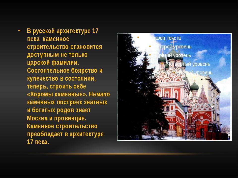 В русской архитектуре 17 века каменное строительство становится доступным не...