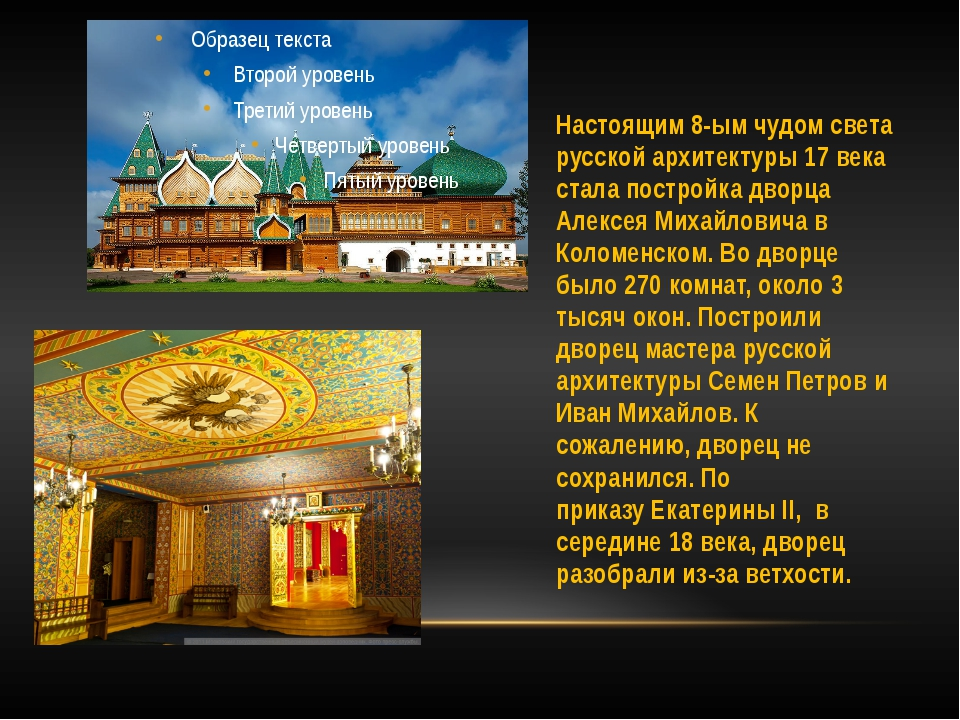 Настоящим 8-ым чудом света русской архитектуры 17 века стала постройка дворца...