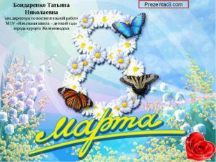 Бондаренко Татьяна Николаевна зам.директора по воспитательной работе МОУ «Нач